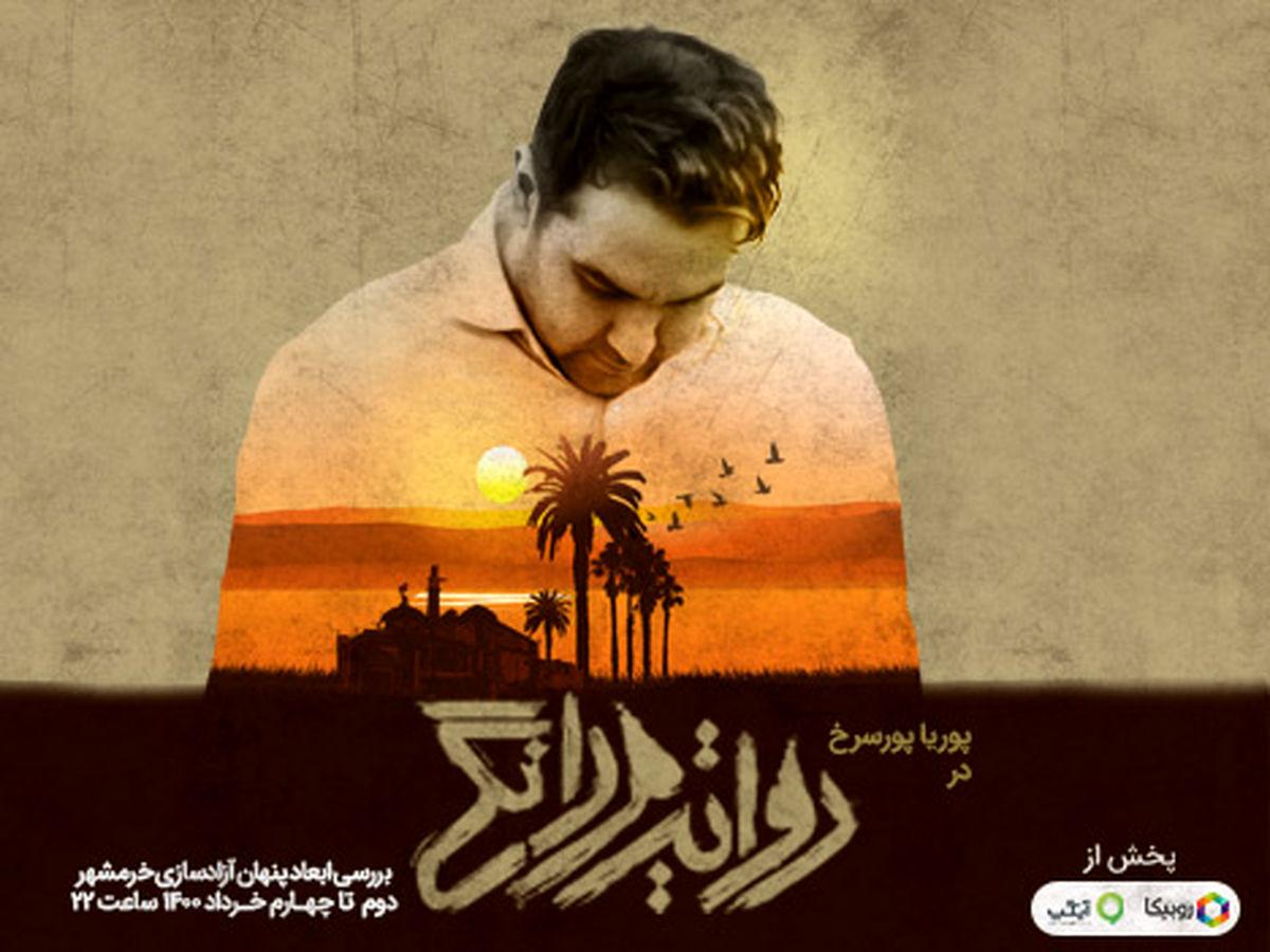 پخش ویژهبرنامه روایت مردانگی به مناسبت آزادسازی خرمشهر از امشب