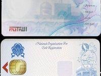 شمار افراد دارای کارت هوشمند ملی به 42میلیون نفر رسید