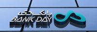 بازگشایی دی با رشد ۱۵درصدی/ فروشندگان سهام بانک دی در صف فروش