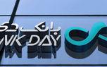 اعلام شش شعبه کشیک بانک دی در استان های تهران و البرز