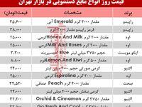 قیمت روز انواع مایع دستشویی در بازار چند؟ +جدول