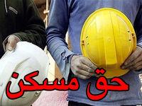 حق مسکن کارگران ۱۰۰هزار تومان شد