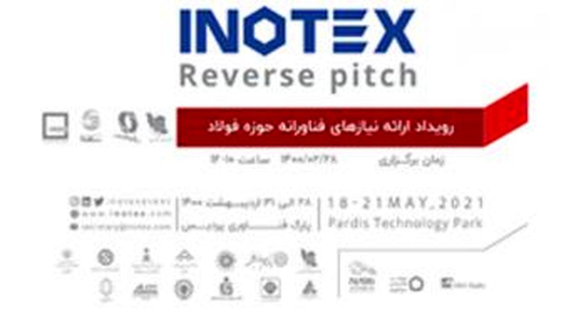 برگزاری رویداد«ارائه نیازهای فناورانه حوزه فولاد» همزمان با نمایشگاه INOTEX2021