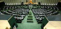 ۲۲ نفر کاندیداهای دبیری هیات رئیسه مجلس دهم شدند