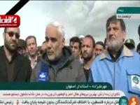 استاندار اصفهان: تا این لحظه پیکری به پایین منتقل نشده است +فیلم