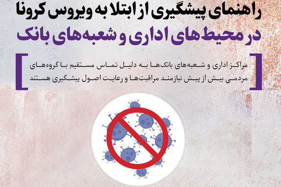 """ابلاغ """"دستورالعمل اقدامات پیشگیرانه از انتشار شیوع و انتقال ویروس کرونا"""" در بانک ایران زمین"""