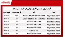 قیمت انواع PS4 در بازار +جدول