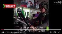 فیتنس زنان در کابل! +فیلم