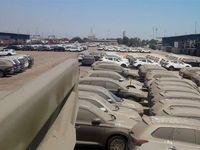 7هزار میلیارد تومان خودرو در گمرک خاک میخورد/ ضرر بزرگ واردکنندگان از دپوی خودروها در گمرک