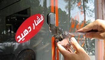 آشپزخانه خوابگاه دانشجویان دانشگاه یزد پلمب شد