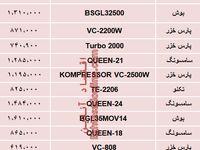 نرخ انواع جاروبرقی در بازار تهران؟ +جدول