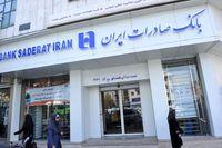تلفن و آدرس شعب بانک صادرات در تهران