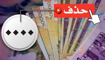 جلسه ویژه کمیسیون اقتصادی برای بررسی حذف ۴صفر از پول ملی