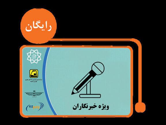 شارژ کارت بلیطهای خبرنگاری از اول بهمن