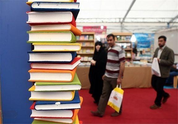 نمایشگاه کتاب تهران برگزار میشود؟