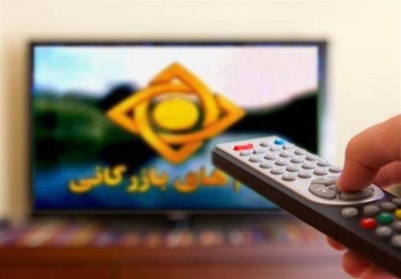 شورای رقابت اجازه ورود به آگهیهای بازرگانی صداوسیما را ندارد