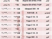 جدیدترین لپتاپهای ۱۴ اینچ چند ؟ +قیمت