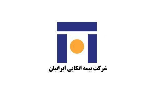 بیمه اتکایی ایرانیان