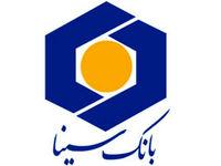 فراخوان مشتریان بانک سینا برای ثبت درخواست برخورداری از قانون شرایط امهال تسهیلات