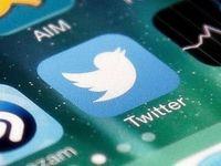 توییتر به هک شدن حساب افراد مشهور واکنش نشان داد
