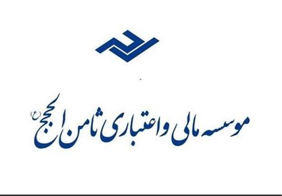 پرونده موسسه مالی ثامن الحجج، به دیوان عالی کشور رفت