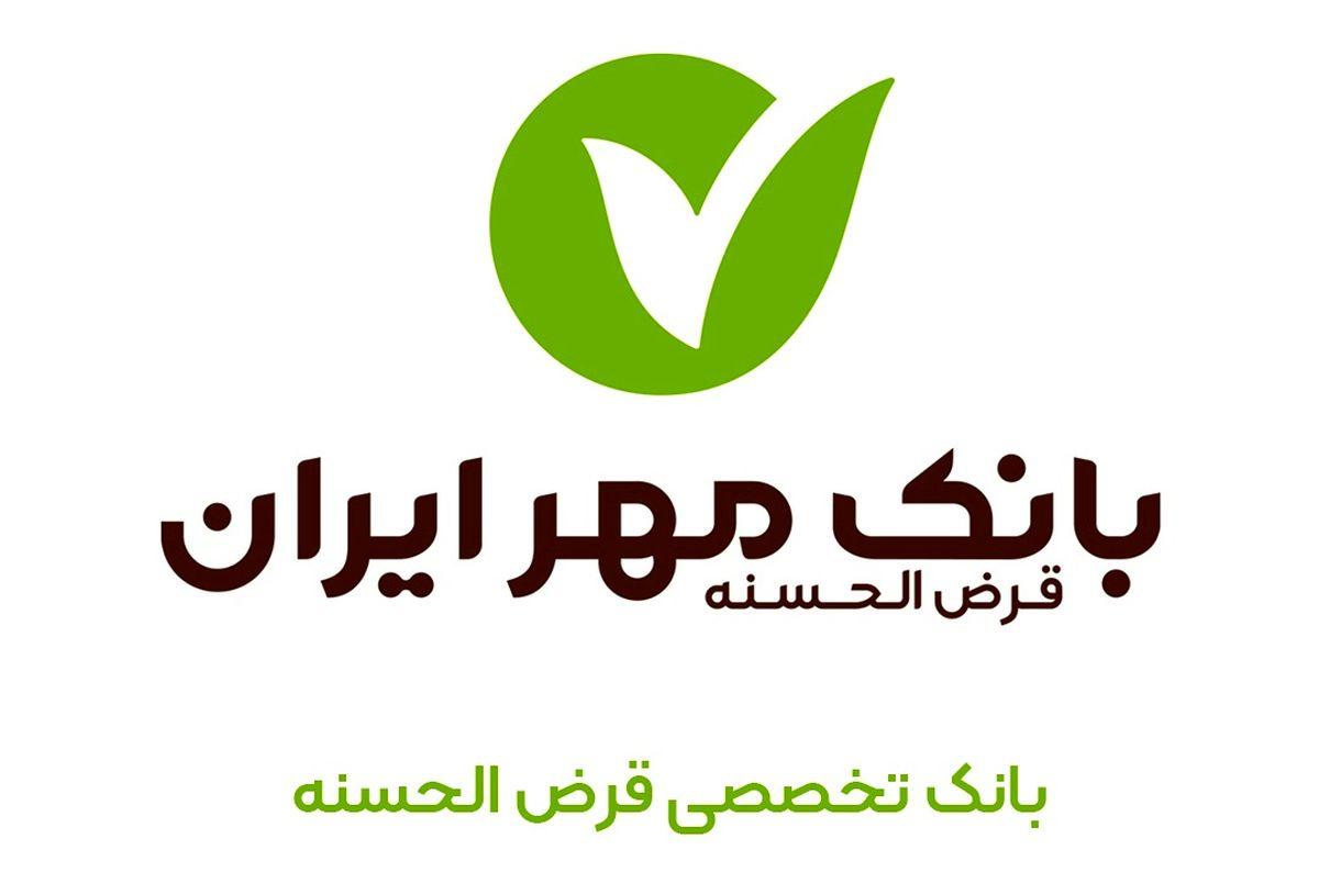 بانک قرضالحسنه مهر ایران، پیشگام در شفافیت و انتشار بهموقع و منظم صورتهای مالی