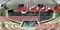 طرح ممنوعیت مذاکره مسئولان ایرانی با آمریکایی ها اعلام وصول شد