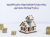 پرداخت ١٩ هزار فقره وام مسکن توسط بانک صادرات