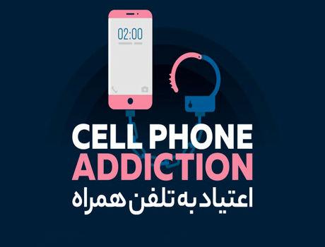 آیا به تلفن همراهتان اعتیاد دارید؟ +اینفوگرافیک