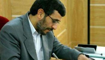 متن نامه احمدینژاد به رهبرانقلاب+ عکس