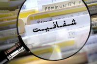 انتشار هزار سند در سامانه انتشار آزاد اطلاعات در دو ماهه اول سال۹۹