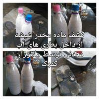 کشف ماده مخدر شیشه از بطریهای آب معدنی +عکس