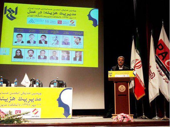 برگزاری چهلمین همایش انجمن حسابداران خبره ایران