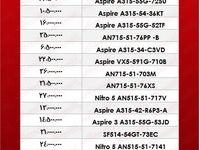 انواع لپ تاپ ایسر چند؟ +جدول