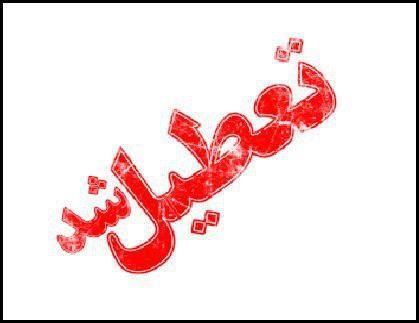مدارس ارومیه یکشنبه تعطیل است