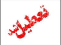 مدارس تهران و شهرستانهای استان چهارشنبه تعطیل شد