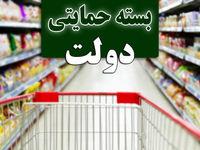 مصارف مازاد منابع بسته حمایتی اصلاح شد