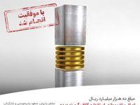ثبت رکوردی جدید در تامین مالی «فولاد»