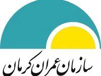 اطلاعیه سازمان عمران کرمان درباره مطالب مطرح شده در فضای مجازی