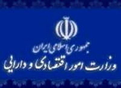 گزارش 100 روزه وزارت اقتصاد منتشر شد