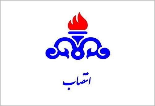 مدیر کنترل تولید شرکت ملی صنایع پتروشیمی منصوب شد