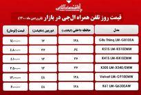 قیمت گوشی ال جی در بازار / ۲۸فروردین