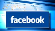 استفاده فیسبوک از روش جدید بمباران تبلیغاتی کاربران