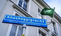 تغییر نام خیابان عربستان در هلند به خاشقچی