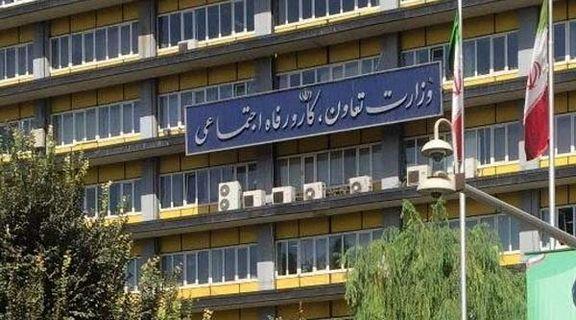 اسامی ۲۵مدیر بازنشسته وزارت کار منتشر شد
