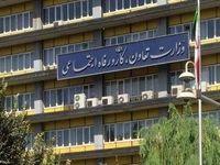 اطلاعیه وزارت کار درباره انتشار اسامی اعضای هیات مدیره شرکتهای تابعه این وزارتخانه