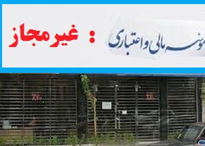 ۹۹.۷درصد؛ تعیین تکلیف مطالبات سپردهگذاران موسسات منحله