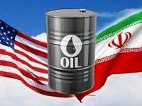 آمریکا درباره تحریمهای نفتی ایران تجدیدنظر میکند؟