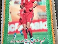 کیک تولد علی دایی +عکس