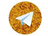 هاتگرام و تلگرام طلایی مجاز هستند؟